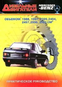 Ремонт дизельных двигателей Mercedes-Benz объемом 1988,1997, 2399, 2404, 2497, 2996, 2998